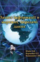 Захист інформаціїї в мережах передачі даних