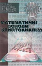 Математичні основи криптоаналізу