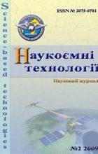 Журнал «Наукоємні технології»