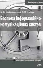 Безпека інформаційно-комунікаційних систем