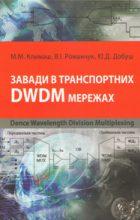 Завади в транспортних DWDM мережах